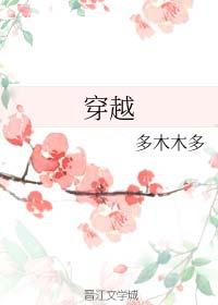 《穿越/穿越hp》作者:多木木多丨成长型男女主,很甜,最温暖最童话