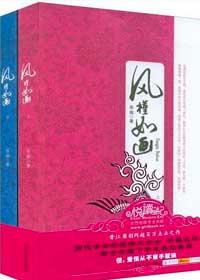 《风槿如画》作者: 张瑞丨穿越女帝文,虐中带甜