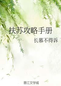 《扶苏攻略手册》作者:长慕不得诉丨穿越架空秦朝,目标当上扶苏皇后