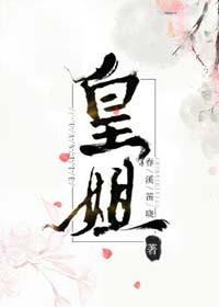 《皇姐》作者:春溪笛晓丨古言,姐弟恋,女主失忆