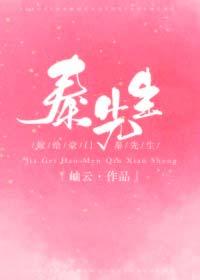 《嫁给豪门秦先生》作者:岫云丨先婚后爱甜文,霸道总裁&小白菜女主