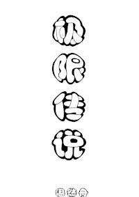 《极限传说[全息]》作者:湛然舟丨全系游戏,女主超级强,主剧情