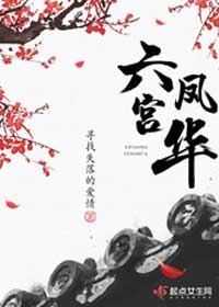 《六宫凤华》作者:寻找失落的爱情丨宫斗权谋文,成长型重生强势女主