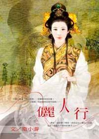 《俪人行》作者:卫小游丨古言短文,女扮男装做宠臣,破镜重圆