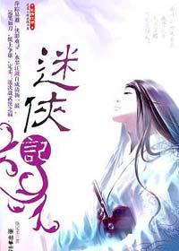 《迷侠记》作者:施定柔丨武侠言情,残疾神医男主&剑术超群女主