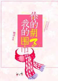 《你的胡子我的围巾》作者:映漾丨男女主年龄差14岁,女追男,温暖治愈半养成文