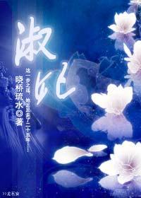 《淑妃》作者:晓桥琉水丨经典穿越宫斗文,半种田风