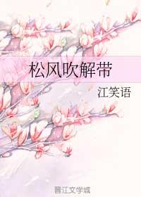 《松风吹解带》作者:江笑语丨现代先婚后爱文,男女主年龄差12岁