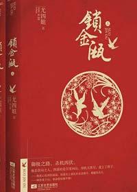 《锁金瓯/为夫之道》作者:  尤四姐丨古代师生恋,沉迷权谋男主醒悟真爱的故事