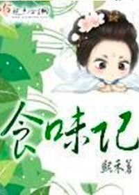 《食味记》作者:熙禾丨穿越种田,美食发家,温馨甜宠