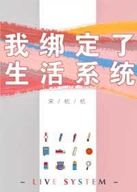 《我绑定了生活系统》作者:宋杭杭丨女肥宅励志成长为白骨精,系统甜宠文