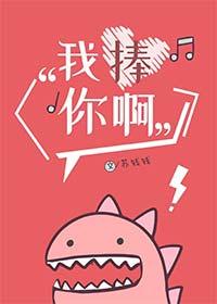 《我捧你啊》作者:苏钱钱丨娱乐圈文,歌手和制作人的甜蜜爱情故事