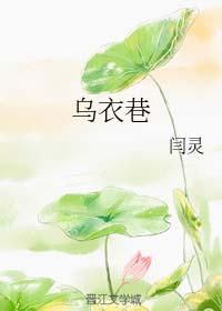 《乌衣巷》作者:闫灵丨穿越古言,温馨好看的家长里短文