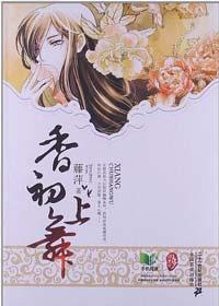《香初上舞》作者:  藤萍丨让人流泪的圣香,无cp,超感人武侠故事