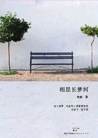 《相思长梦河》作者:  简暗丨姐弟恋,师生恋,虐恋情深,年龄差