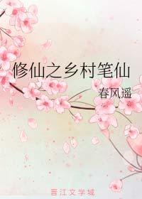 《修仙之乡村笔仙》作者:春风遥丨修真耽美,名字很土内容真香