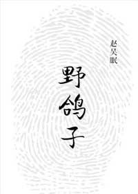 《野鸽子》作者:赵吴眠丨脑洞大,悬疑言情,缉毒+破案+基因题材