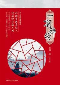 《一朝锦绣》作者:张瑞丨古言,破镜重圆,前期女囚男后期男追女