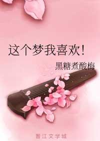 《这个梦我喜欢!》作者:黑糖煮酸梅丨穿越西幻,ABO异能世界,女强基建爽文