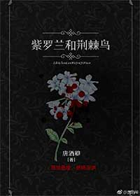 《紫罗兰和荆棘鸟》作者:唐酒卿丨西幻耽美文,又甜又搞笑