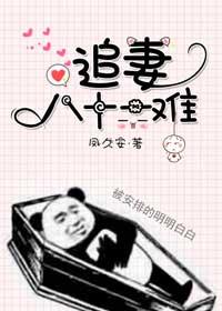 《追妻八十一难》作者:凤久安丨沙雕奇幻言情,男主因诅咒花式变动物