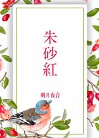 《朱砂红》作者:明开夜合丨贫穷男和天骄女,离婚后破镜重圆的故事