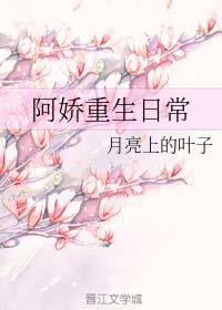 《阿娇重生日常》作者:月亮上的叶子丨重生古言,金屋藏娇完美童话