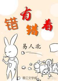 《错有错着》作者:易人北丨现言甜文,直男刑警&异能女主
