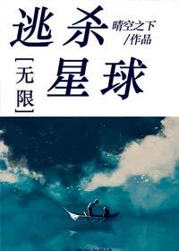 《副本星球[无限]》作者:晴空之下丨恐怖诡异型,智慧型女主