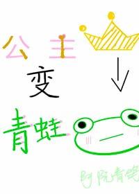 《公主变青蛙[星际]》作者:阮青鸽丨灵魂转换,脑洞搞笑,公主&阴谋家