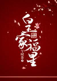 《皇家福星》作者:午时茶丨丫鬟反复重生救主,轻松日常向