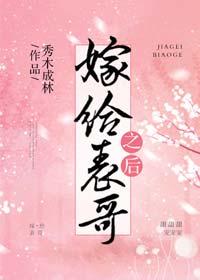 《嫁给表哥之后》作者:秀木成林丨穿越古言,男女主双商在线