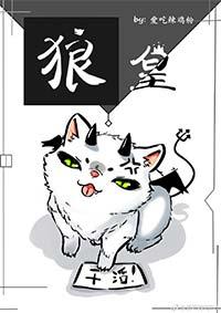 《狼皇》作者:爱吃辣鸡粉丨种田争霸流爽文,穿越远古时期,男主视角