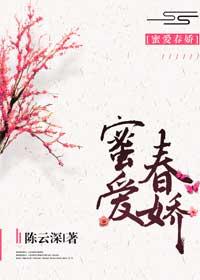 《蜜爱春娇》作者:陈云深丨种田文,青梅竹马,霸道男人宠她上瘾