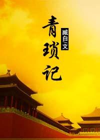 《青琐记》作者:臧白丨古言,小尼姑荣登后位的故事