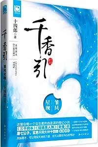 《千香引/千香百媚》作者: 十四郎丨修仙言情,身世神秘少女的俯瞰众生之路