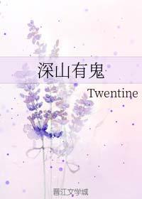 《深山有鬼》作者:Twentine丨非灵异文,奇幻武侠,朴素纯粹的傻子爱情故事