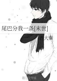 《尾巴分我一条[末世]》作者:西大秦丨奇幻末世甜宠文,九尾狐和九尾猫转世之恋