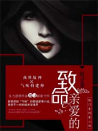 《致命亲爱的》作者:殷寻丨有香味的男强女强文,悬疑爱情,有颜有料