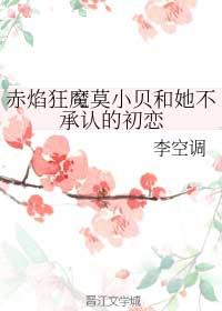 《赤焰狂魔莫小贝和她不承认的初恋》作者:李空调丨《宫墙柳》之后知乎爆火的又一小短文,武林外传同人文