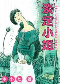 《淡定小姐》作者:乐小七丨现言,淡定女设计把龟毛男医生气炸的故事