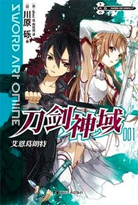 《刀剑神域》日本作家:川原砾丨超级火爆的日本轻小说
