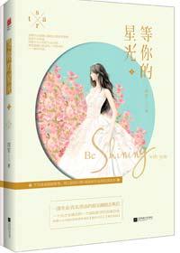 《等你的星光》作者:茴笙丨娱乐圈甜文,天才女演员和国际影帝的浪漫恋曲