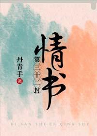 《第三十二封情书》作者:丹青手丨双向暗恋,霸道总裁深情相许珠宝设计师