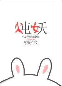 《炖妖》作者:苏稚如丨都市隔壁情缘,蛇妖作者男主&软萌编辑女主