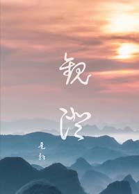 《观澄》作者:是辞丨灵异言情,女鬼和小和尚三世轮回的爱情