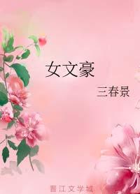《女文豪》作者:三春景丨原网文作者穿越古代名扬天下