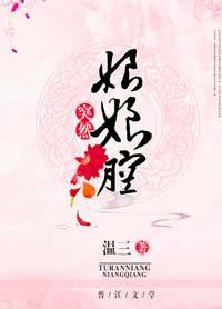 《突然娘娘腔》作者:温三丨灵异武侠言情文,男女主共用一具身体
