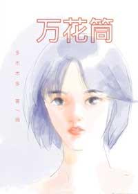 《万花筒》作者:多木木多丨脑洞都市文,当起点男主遇到晋江女主之后的奇幻故事