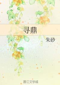 《寻鼎》作者:朱砂丨耽美,双强,写上古神话中妖兽的志怪文